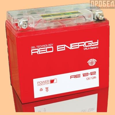 аккумулятор red energy 1212 инструкция