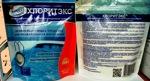 Хлоритэкс, (гранулы) 0,2 кг (Химия для бассейна) - фото