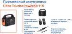 Портативный аккумулятор PowerKit 115 - фото