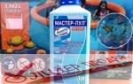 МАСТЕР-ПУЛ 4 в 1 (1л.) (Химия для бассейна) - фото